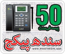 Vfone Sindh Package