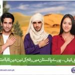 Mobicash with Waseela microfinance bank
