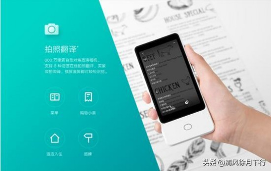 Xiaomi Launched Translation Focused Smartphone