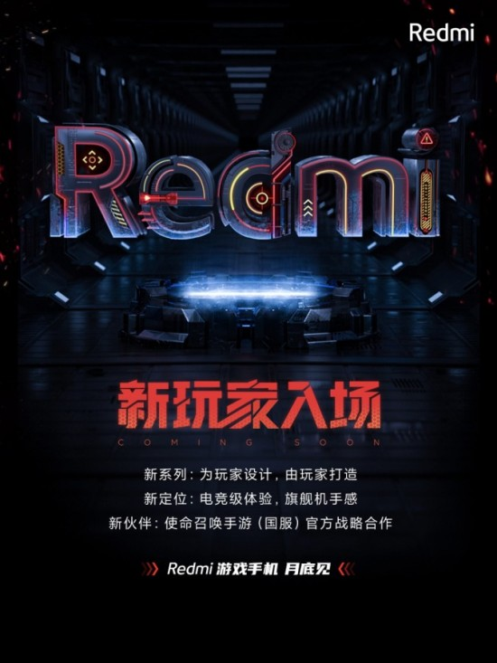 Redmi's Gaming Phone